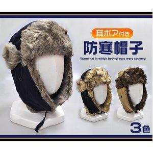【2個組】耳あて付きファーキャップ 防寒帽子(無地ネイビー) - 拡大画像