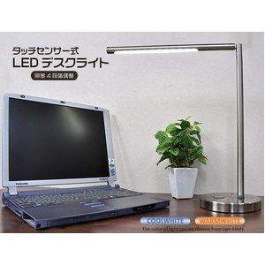 【白色相当】タッチセンサー式LEDデスクライト コードレス可 スリム型/シルバー