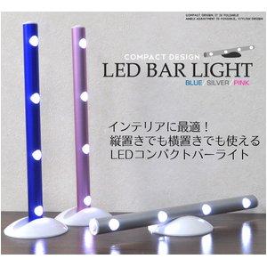 【2個セット】インテリアLEDバーライト スタンド付 ブルー 壁面設置・据え置き可能 電池式 - 拡大画像