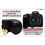 【カメラケース】Canon(キヤノン) パワーショットSX50 HS対応 ネックストラップ付 レザーブラック