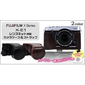 【カメラケース】富士フィルム X-E1 レンズキット対応 ネックストラップ付 レザーブラック - 拡大画像