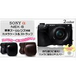 【カメラケース】ソニー アルファ NEX-6 標準ズームレンズ対応 ネックストラップ付 レザーブラック