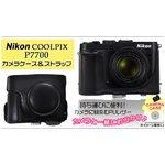 【カメラケース】ニコン クールピクスP7700対応 ネックストラップ付 レザーブラック