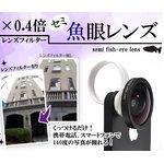 【スマホ・iPhone・携帯用アクセ】×0.4倍セミ魚眼カメラレンズフィルター