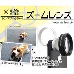 【スマホ・iPhone・携帯用アクセ】×5倍 ズーム カメラレンズフィルター