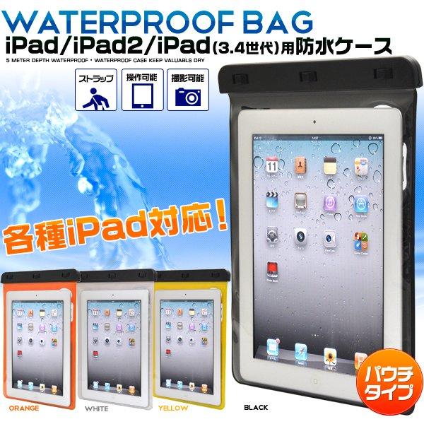 【オレンジ】各種iPad用防水ケースポーチ肩掛けストラップ付