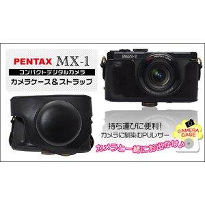 【カメラケース】ペンタックスコンパクトデジカメMX-1 首かけ可レザーブラック - 拡大画像