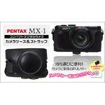 【カメラケース】ペンタックスコンパクトデジカメMX-1 首かけ可レザーブラック