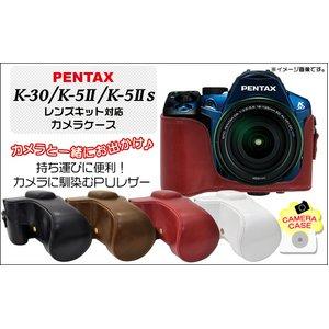 【カメラケース】ペンタックス デジタル一眼レフカメラK-30/K-5II/K-5IIs用 レザーブラウン