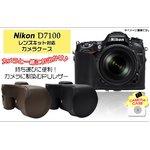 【カメラケース】Nikon デジタル一眼レフカメラD7100 レザーブラウン