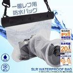 一眼レフカメラ用防水バッグ(レンズ9.5×15cm) 波・砂からの保護袋
