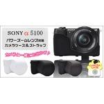 【カメラケース】ソニー α5100パワーズームレンズ対応 レザーブラウン