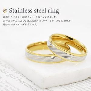 【ステンレス製指輪】カットラインリング ゴールド/シルバー コンビカラー【13号】