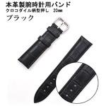 【腕時計用ベルト2本組】本革バンド クロコダイル柄型押し20mmブラック