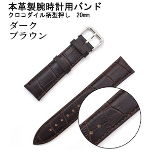 【腕時計用ベルト2本組】本革バンド クロコダイル柄型押し20mmダークブラウン - 拡大画像