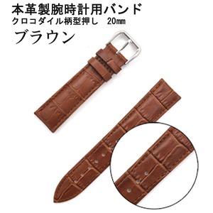 【腕時計用ベルト2本組】本革バンド クロコダイル柄型押し20mmブラウン - 拡大画像