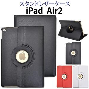 iPad Air 2用スタンドレザーデザインケース回転式スタンド 付き ブラック - 拡大画像