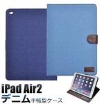 iPad Air 2用デニムデザインスタンドケースポーチ A:スカイブルー