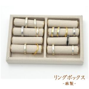 【2個セット】リングの展示にオススメ!麻製リングボックス - 拡大画像