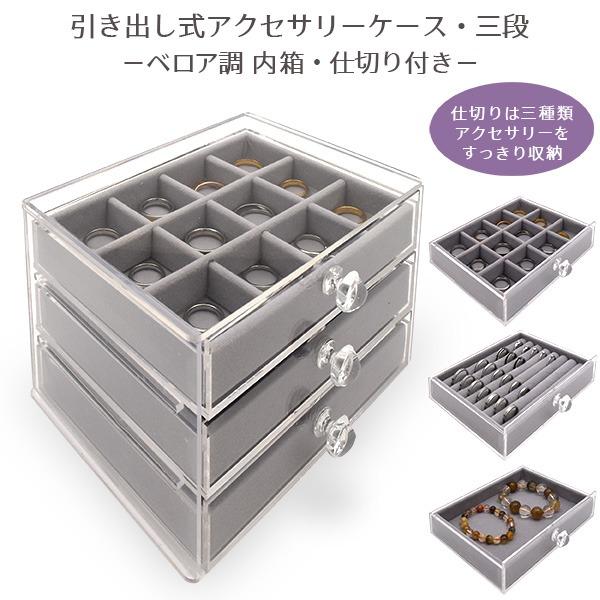 引き出し式アクセサリーケース・三段-ベロア調内箱・仕切り付き-