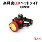 【3個セット】 アウトドアやキャンプなどに COB型 3W LEDヘッドライト【レッド】