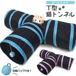 折りたたみ式T型猫トンネル【ピンク】