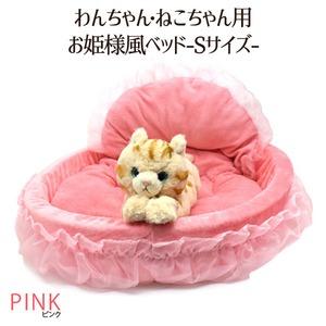 フリルがかわいい! わんちゃん・ねこちゃん用 お姫様風ベッド-Sサイズ-【ピンク】 - 拡大画像