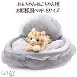 フリルがかわいい! わんちゃん・ねこちゃん用 お姫様風ベッド-Sサイズ-【グレー】