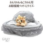 フリルがかわいい! わんちゃん・ねこちゃん用 お姫様風ベッド-Lサイズ-【グレー】