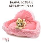 フリルがかわいい! わんちゃん・ねこちゃん用 お姫様風ベッド-Lサイズ-【ピンク】