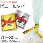 【4個セット】ラッピング用ビニールタイ 70〜80mm【ゴールド】