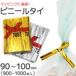 【4個セット】ラッピング用ビニールタイ 90〜100mm【ゴールド】