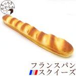 【2個セット】もっちりやわらか!フランスパンスクイーズ