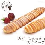 【2個セット】もっちりやわらか!あげパン(シュガー)スクイーズ
