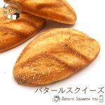 【2個セット】もっちりやわらか!バタールスクイーズ