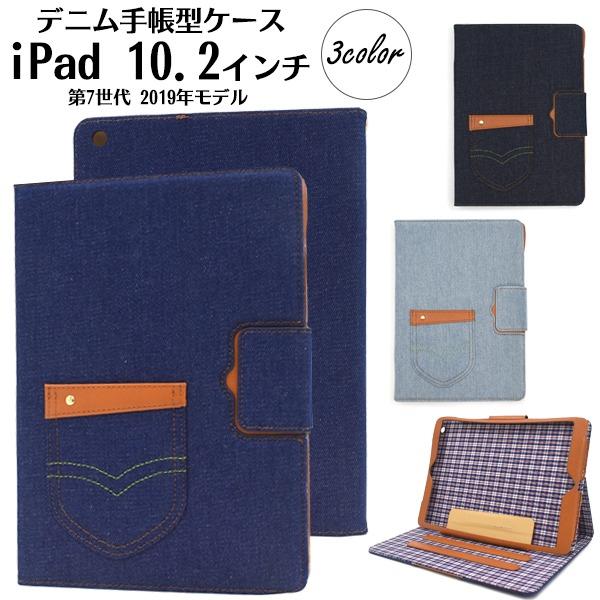iPad 10.2インチ(第7世代 2019年モデル)用 デニムデザインスタンドケースポーチ(ジーンズデザイン)【Bブルー】