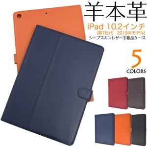 柔らかく手触りのいいシープスキンレザー(羊本革)を使用! iPad 10.2インチ(第7世代 2019年モデル)用シープスキンレザー手帳型ケース【オレンジ】 - 拡大画像