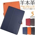 柔らかく手触りのいいシープスキンレザー(羊本革)を使用! iPad 10.2インチ(第7世代 2019年モデル)用シープスキンレザー手帳型ケース【オレンジ】