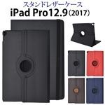 回転式スタンド付き!iPad Pro 12.9インチ(2017年モデル)用レザーデザインケース【ブラック】