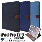 iPad Pro 12.9インチ(2015/2017年モデル)用デニムデザインスタンドケースポーチ(ジーンズデザイン)【Bブルー】