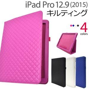 動画視聴に最適!iPad Pro 12.9インチ用(2015年モデル)キルティングレザースタンドケース【ホワイト】 - 拡大画像