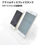 【3個セット】スマートフォン用アクリルディスプレイスタンド 2台用