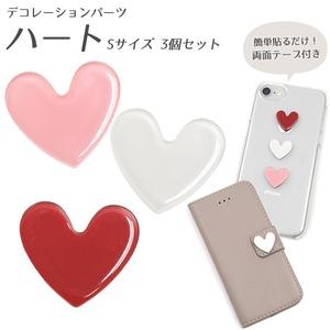 【30個セット】デコパーツ ハート Sサイズ(レッド/ホワイト/ピンク各10個) - 拡大画像