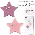 【10個セット】デコパーツ スター1(ピーチ/パープル各5個)