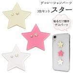 【15個セット】デコパーツ スター2(イエロー/ピンク/ホワイト各5個)