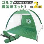 テント型 組み立て式 ゴルフ練習用ネット 横幅2m