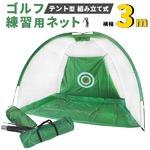 テント型 組み立て式 ゴルフ練習用ネット 横幅3m
