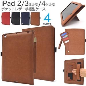 カードポケット付き!iPad 2/3(3世代)/4(4世代)用ポケットカラーレザー手帳型ケース【ブラック】 - 拡大画像