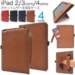 カードポケット付き!iPad 2/3(3世代)/4(4世代)用ポケットカラーレザー手帳型ケース【ブラック】