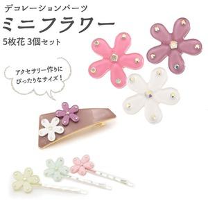 【15個セット】デコパーツ ミニフラワー 5枚花 Sサイズ(パープル/ビビッドピンク/ホワイト各5個) - 拡大画像